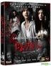 The Tag-Along 2 (2017) (Blu-ray) (Hong Kong Version)
