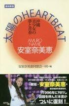 安室奈美惠 太阳的HEART BEAT 冲绳美少女的梦想与青春 (新版)