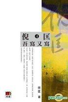 Wu Xie You Xie 4