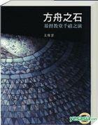 Fang Zhou Zhi Shi : Ji Du Jiao Tang Qian Xi Zhi Yan