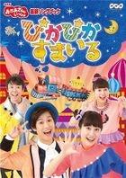 PIKA PIKA SMILE (Japan Version)