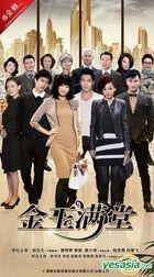 金玉滿堂 (H-DVD) (エコノミー版) (完) (中国版)