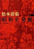 shiyouwashi hatsukutsu 5 bunshiyun bunko ni niroku jiken 1