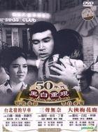 1950s Classic Film Series 3 (DVD) (Taiwan Version)