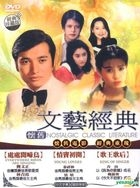 Nostalgic Classic Literature 3 (DVD) (Taiwan Version)