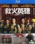 救火英雄 (2014) (Blu-ray) (香港版)