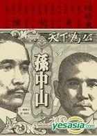 Sun Zhong Shan