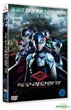 Gatchaman (2013) (DVD) (Korea Version)