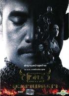 King Naresuan:  Episode 6 (DVD) (泰國版)