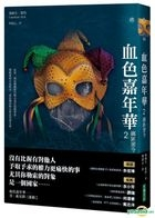 Xie Se Jia Nian Hua2 : Bang Fei Mi Ling