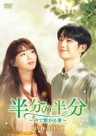 A Piece of Your Mind (DVD) (Box 1) (Japan Version)