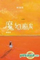 Mo Huan Chu Fang  [ Zhi Ai Ban ]