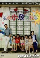 五个小孩的校长 (2015) (DVD) (香港版)