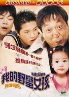 Baby Alone  (DVD) (Taiwan Version)