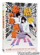 Hold Me Back (2020) (DVD) (Taiwan Version)