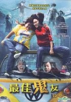 H2-Oh (DVD) (Taiwan Version)
