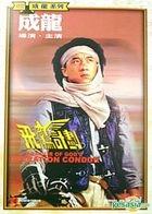 Armour Of God II : Operation Condor (Taiwan version)