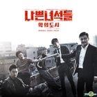 Bad Guys: City of Evil OST (OCN Drama)