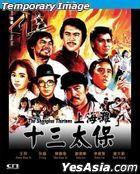 The Shanghai Thirteen (1983) (DVD) (Remastered Edition) (Hong Kong Version)
