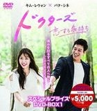 Doctors (DVD) (Box 1) (Special Priced Edition) (Japan Version)