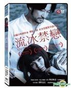 My Man (2014) (DVD) (Taiwan Version)