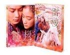 The Lightning Tree (Memorial Edition) (DVD) (Japan Version)