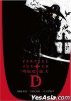 Vampire Hunter D: Bloodlust (1995) (DVD) (Taiwan Version)