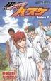 Kuroko's Basketball -The basketball which Kuroko plays -Replace 6