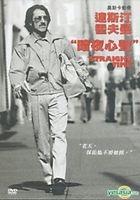 Straight Time (DVD) (Taiwan Version)