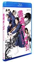 Shodo Girls!! Watashitachi no Koshien (Blu-ray) (Japan Version)