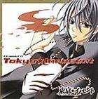 Drama CD Tokyo Innocent (Japan Version)