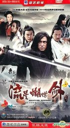 Butterfly Sword (H-DVD) (End) (China Version)