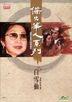 傑出華人系列 - 白雪仙 (DVD) (香港版)
