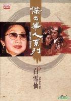 Success Stories - Pak Suet Sin (DVD) (Hong Kong Version)