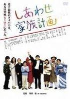 Shiawase Kazoku Keikaku (DVD) (Japan Version)
