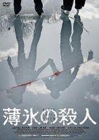 Black Coal, Thin Ice  (DVD)(Japan Version)