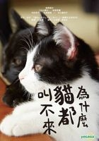 Cats Don't Come When You Call (2016) (DVD) (Taiwan Version)