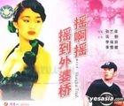 Shanghai Triad (VCD) (China Version)