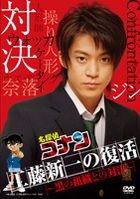 KUDO SHINICHI NO FUKKATSU!KURO NO SOSHIKI TONO TAIKETSU (Japan Version)