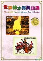 The World's Favorite Picture Book Collection 6 (DVD) (Taiwan Version)