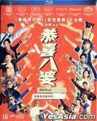 Missbehavior (2019) (Blu-ray) (Hong Kong Version)