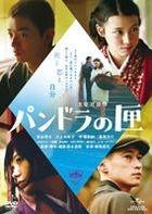 Pandora's Box (DVD) (Japan Version)