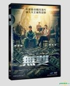 Project Gutenberg (2018) (DVD) (Taiwan Version)
