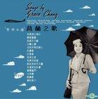 Air Hostess (Reissue Version)