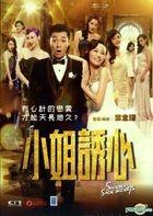S For Sex, S For Secrets (2015) (DVD) (Hong Kong Version)
