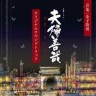 NHK TV Drama Meotozenzai Original Soundtrack (Japan Version)