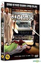 Sacrifice (DVD) (Korea Version)