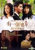 Somewhere Only We Know (2015) (DVD) (English Subtitled) (Hong Kong Version)