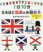 10 minutes a day Naruhodo Kokki no Ohanashi Ehon