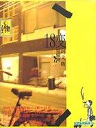 Shi Ba Bian (2CD)